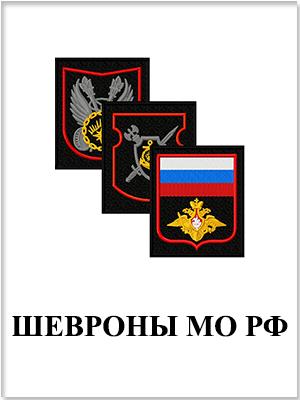 Купить шевроны Министерства Обороны